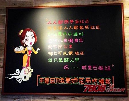 石榴姐火锅米线加盟费多少