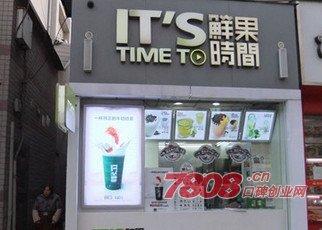 鲜果时间饮品店加盟怎么样,鲜果时间饮品加盟,鲜果时间饮品