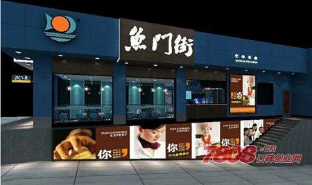 广州鱼门街加盟电话是多少