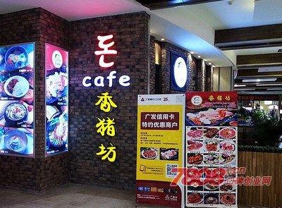 北京香猪坊加盟,北京香猪坊加盟流程