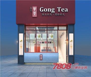 喜年贡茶加盟多少钱