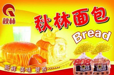 哈尔滨秋林大面包加盟电话,哈尔滨秋林大面包加盟,秋林大面包