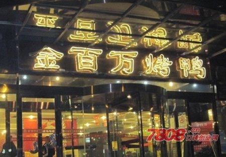 北京金百万烤鸭店加盟怎么样