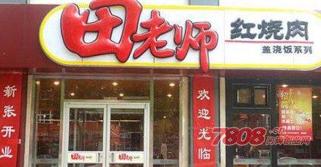 田老师,红烧肉,北京田老师红烧肉