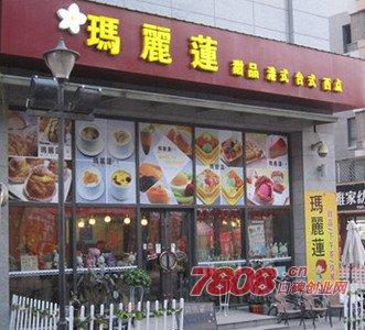 北京玛丽莲甜品店加盟电话多少