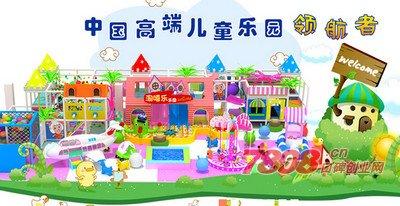 怎么样投资一家儿童乐园,淘嘻乐儿童乐园