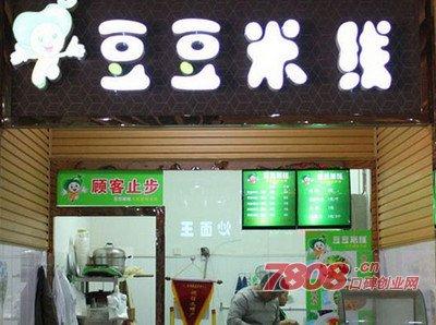 徐州豆豆米线加盟费多少钱