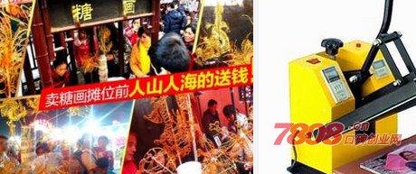糖画机,老北京糖画机,智能糖画机,糖画机价钱