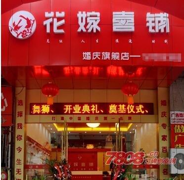 上海花嫁喜铺,花嫁喜铺官网,花嫁喜铺加盟
