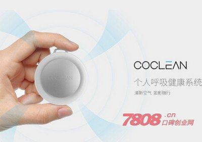 CoClean随身空气净化器质量怎么样