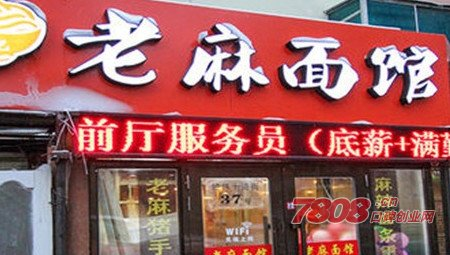 哈尔滨老麻面馆加盟电话?