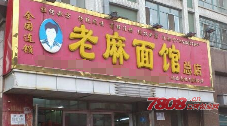 哈尔滨老麻面馆加盟流程是什么?