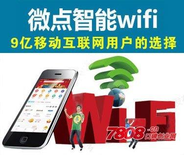 微点生活智能wifi加盟赚钱吗,微点生活智能wifi