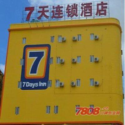 开一家七天连锁酒店要多少钱?