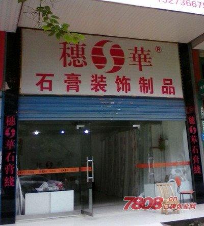 广州穗华石膏线加盟电话是多少?加盟流程
