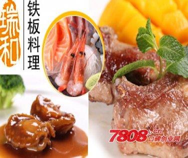 大庆瑞和铁板料理加盟要多少钱,瑞和铁板料理,瑞和铁板烧