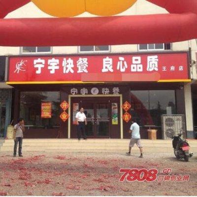 加盟宁宇快餐店费用多少钱