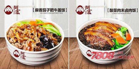 开连锁中式快餐加盟店怎么样,阿宏砂锅饭加盟