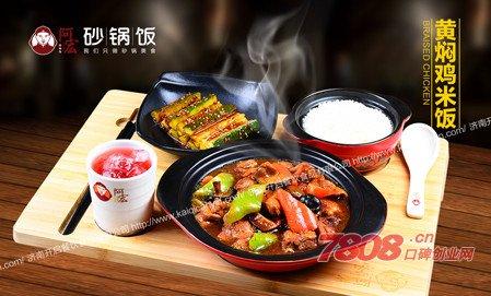 30岁男人创业适合做什么样的生意,阿宏砂锅饭加盟