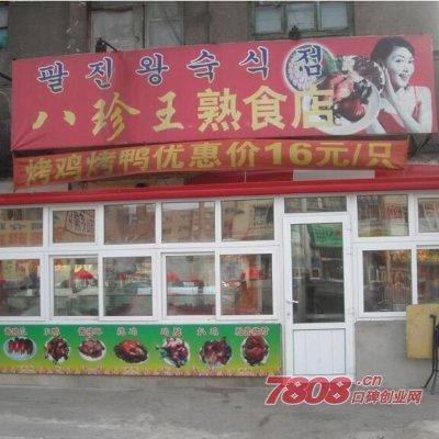 加盟瑞安八珍熟食店要多少钱