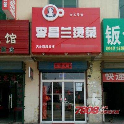 山西李昌兰烫菜加盟费多少钱