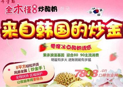 韩国金木槿炒酸奶好吃吗/人均消费多少