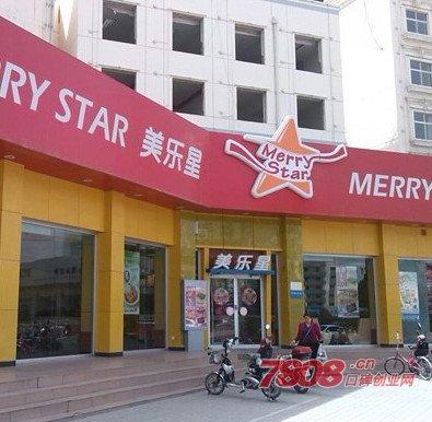 美乐星西式快餐店怎么加盟?加盟条件