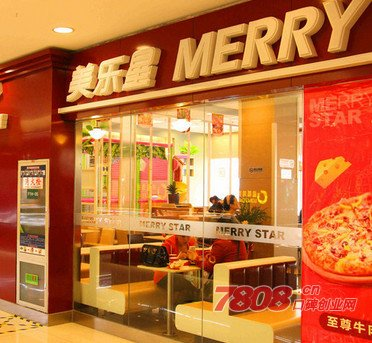 美乐星西式快餐店加盟赚钱吗?