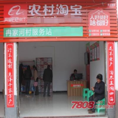 农村淘宝店怎么开 怎么申请