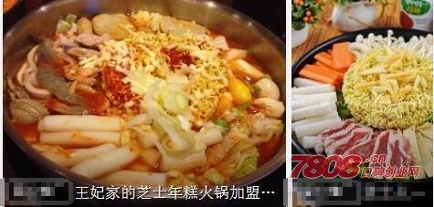 泰一格年糕火锅,泰一格年糕火锅官网