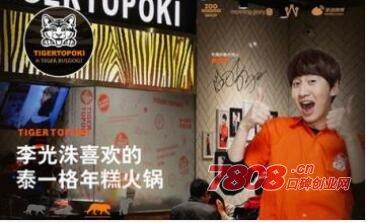 泰一格韩国年糕火锅加盟多少钱