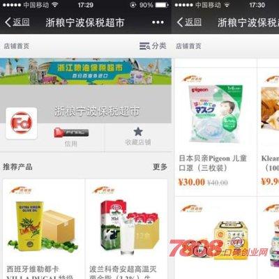 微信超市怎么申请开店流程