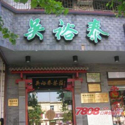 北京吴裕泰茶庄官网总店加盟电话和地址