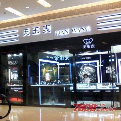 天王手表加盟需要多少钱