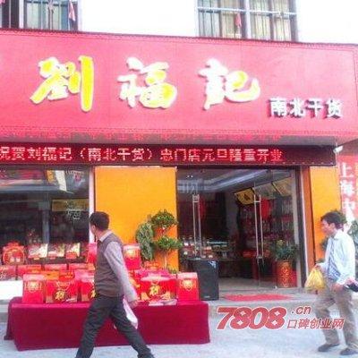 投资刘福记连锁加盟店要多少钱