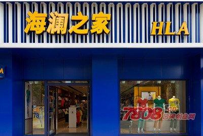 谁说线下实体店不好做:海澜之家逆势开店652家?