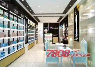 小资生活,化妆品店50平米