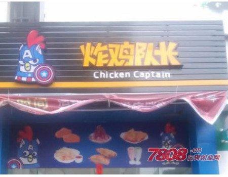 炸鸡队长小吃加盟费需要多少钱?
