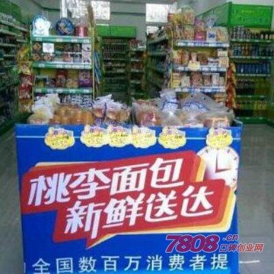 开一家桃李面包加盟店要多少钱