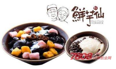 鲜芋仙加盟费多少钱 香芋仙甜品的做法