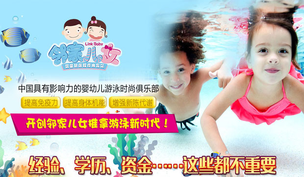 邻家儿女婴幼儿游泳馆加盟