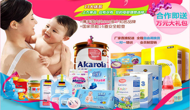 千喜贝贝母婴用品加盟