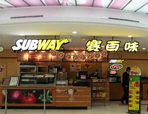 subway加盟_subway赛百味加盟费多少钱,加盟条件有哪些?