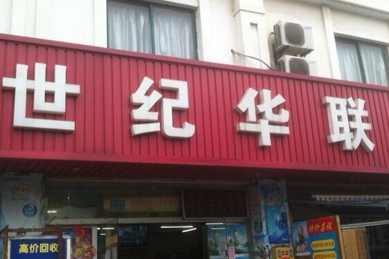 世纪华联超市加盟费是多少?_7808.cn创业问答平台