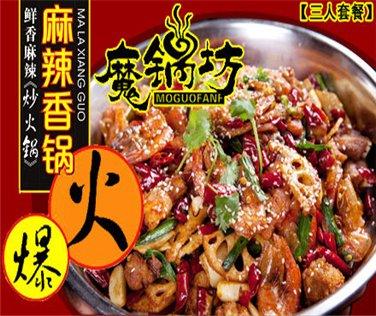 开一个魔锅坊麻辣香锅店需要多少钱?