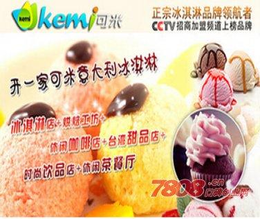 可米,冰淇淋,冰激凌