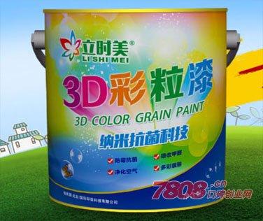 立时美3d彩粒漆加盟条件有哪些