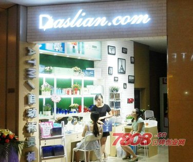 daslian美妆店加盟,daslian美妆店,美妆店加盟
