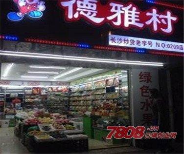 德雅村炒货甜品店加盟费多少