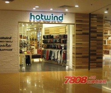 hotwind·热风饰品加盟,hotwind·热风饰品,饰品加盟